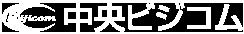 中央ビジコムロゴ
