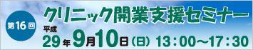 江東微研 開業支援セミナー