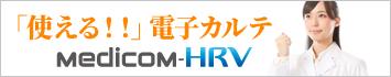 全国シェアNo.1電子カルテ Medicom-HRV
