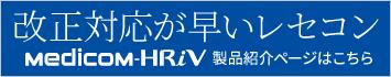 レセプト自動チェックが強力 Medicom-HRiV