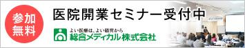 医院/医師開業(新規・継承)物件検索ならDtoDコンシェルジュ   総合メディカル株式会社