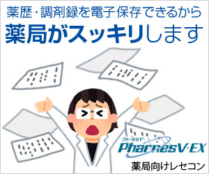 保険薬局用コンピューター/調剤レセコン PharnesV-EX