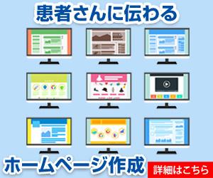 中央ビジコムのホームページ作成サービス
