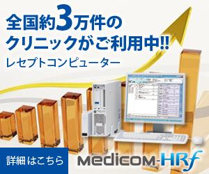 PHC製 診療所用レセプトコンピューター Medicom-HRiV