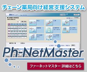 チェーン薬局向け 経営支援システム Ph-NetMaster