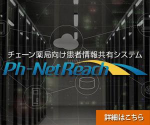 チェーン薬局向け 患者情報共有システム Ph-NetReach