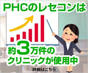 PHCの電子カルテ・レセコンは全国シェア1位