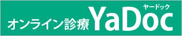 オンライン診療 YaDoc(ヤードック)