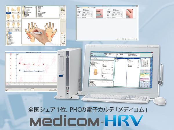 診療所用 レセコン一体型 電子カルテ Medicom-HRV。クリニック向け電子カルテとレセコン全国シェア1位のPHC製です。(PHCの旧社名:パナソニック ヘルスケア、三洋電機)