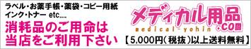 メディカル用品.com