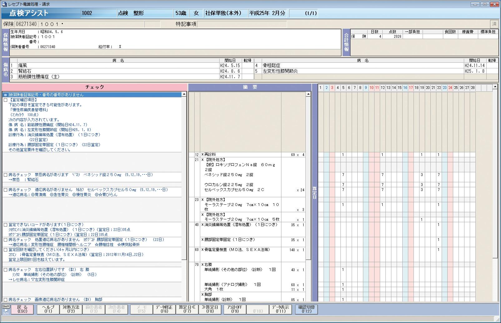 点検アシスト レセプトイメージ画面