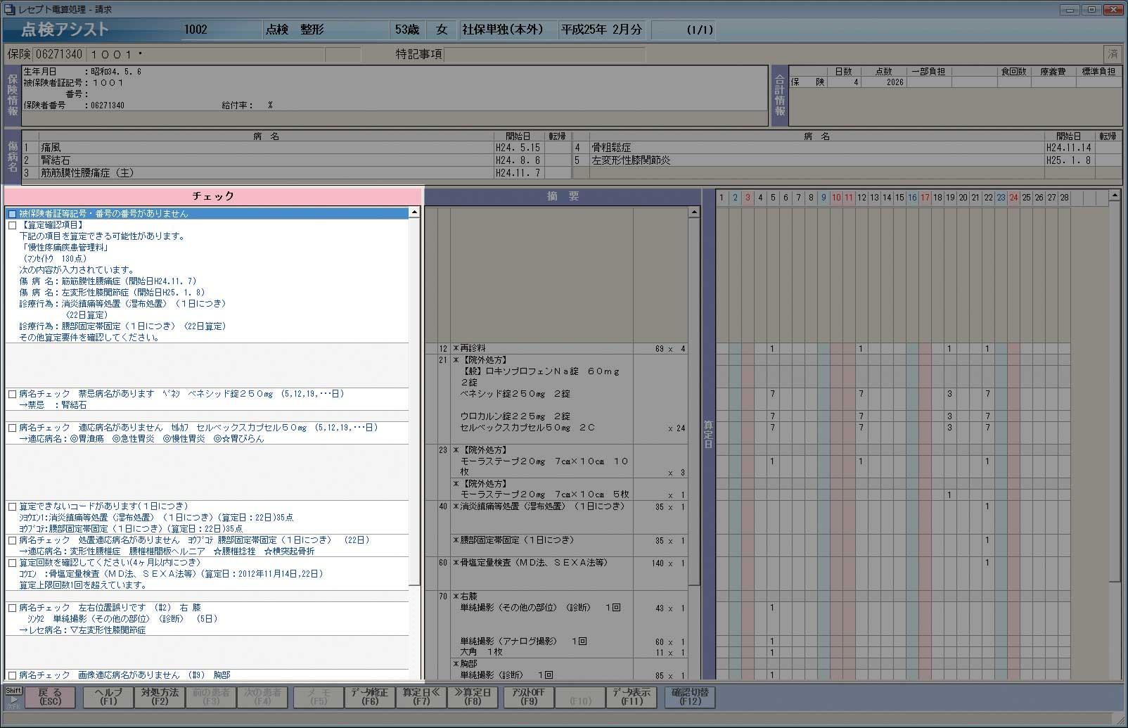 点検アシスト レセプトイメージの画面