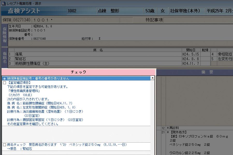 HRiV点検アシスト画面