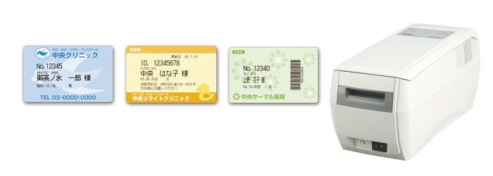 カードリーダーと診察券