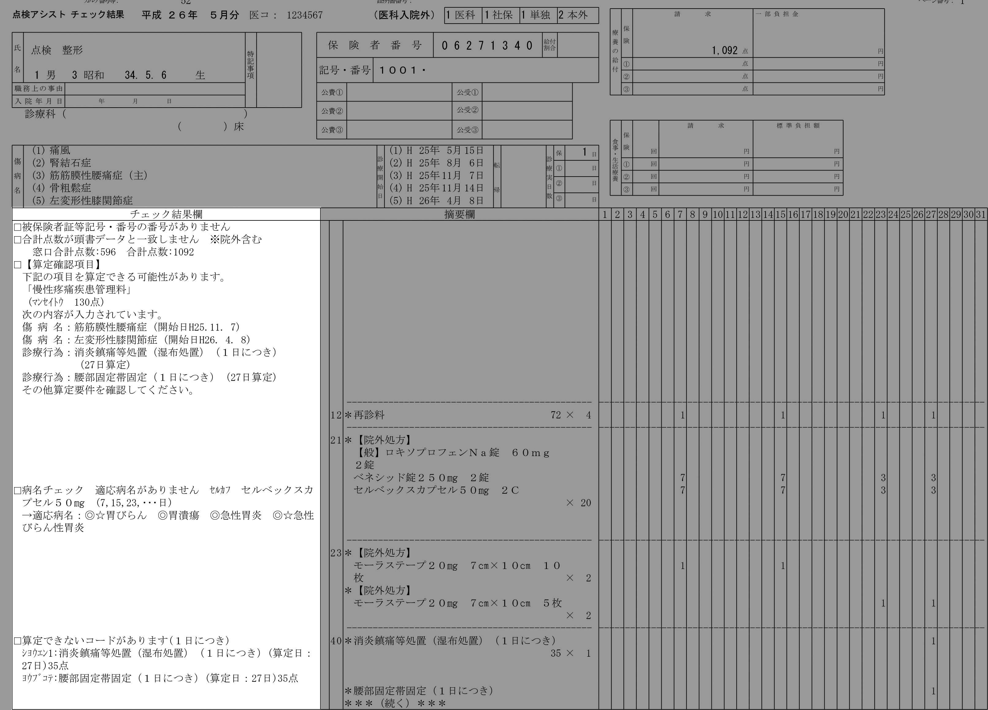 点検アシスト 印刷イメージ