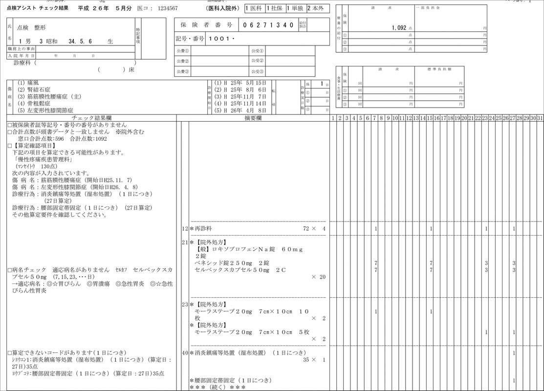 点検アシスト印刷イメージ