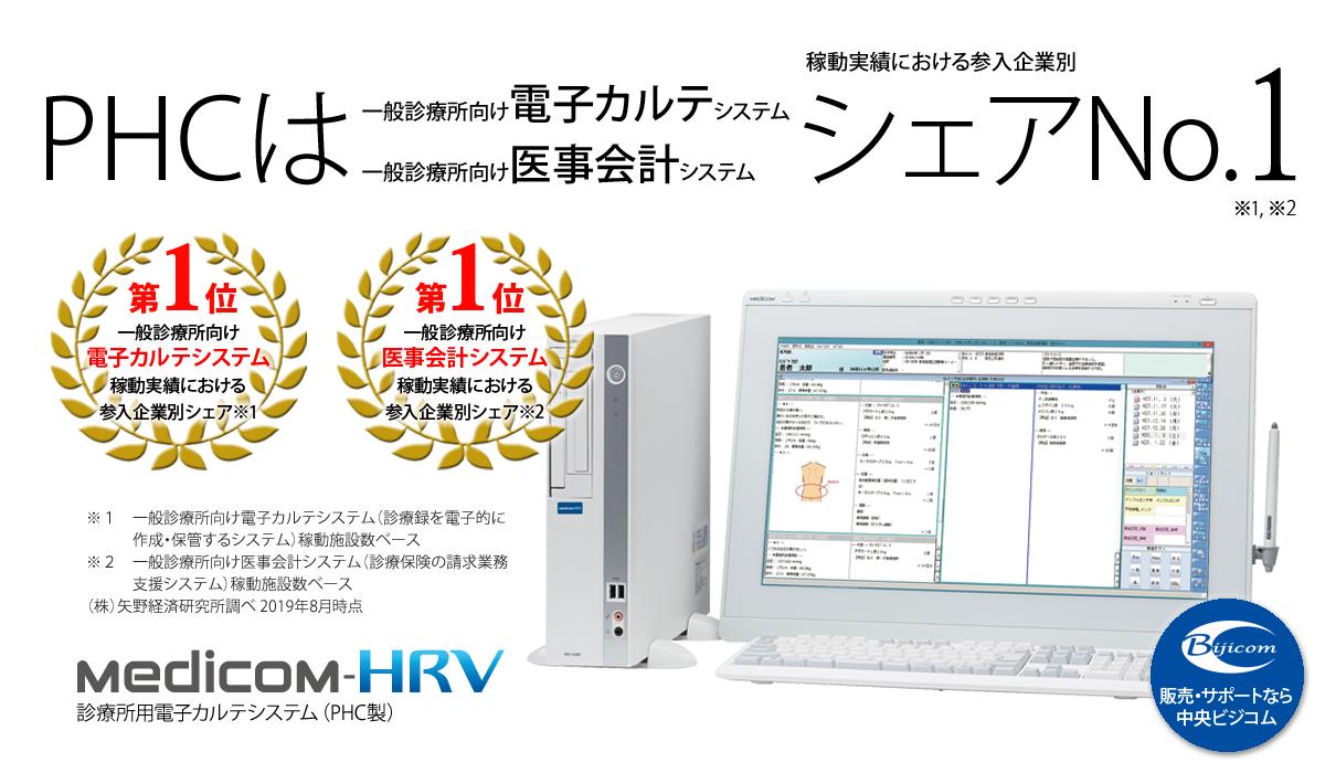 全国シェア1位のPHC製電子カルテMedicom-HRV