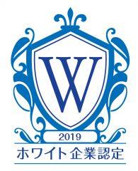 ホワイト企業認定ロゴ