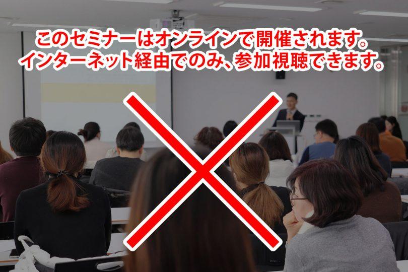 このセミナーはオンラインで開催されます。インターネット経由でのみ、参加視聴できます。
