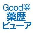 Good楽 薬歴ビューア