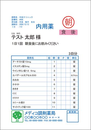 Good楽 薬袋サンプル02