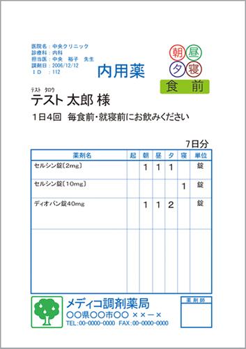 Good楽 薬袋サンプル04
