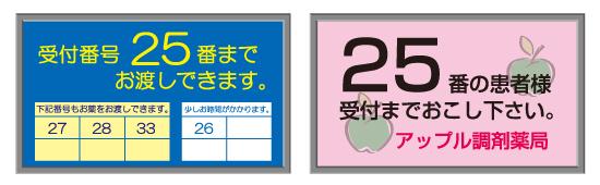 Good楽 受付(薬局)画面例