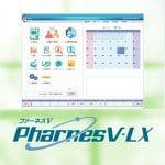 PharnesV-LX(格安 薬局用レセプトコンピューター)