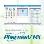 電子薬歴 PharnesV-MX