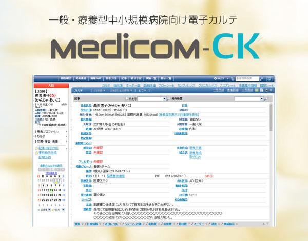 Medicom-CK タイトル