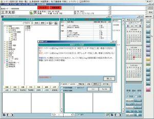 Medicom-DP/X・Ⅲ 薬剤チェック画面