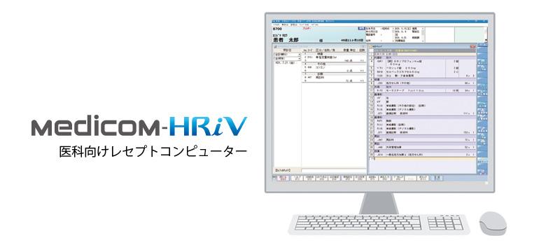 PHC製レセプトコンピューター Medicom-HRiV