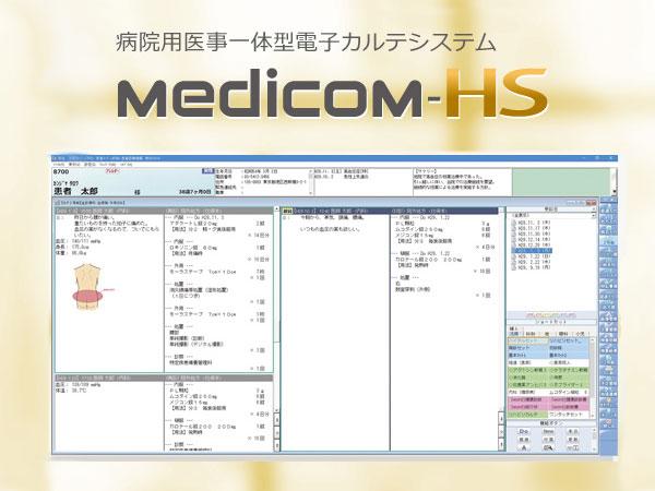 Medicom-HSタイトル
