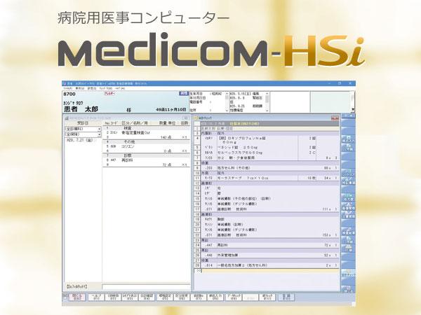 Medicom-HSi タイトル