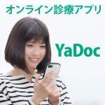 【患者様用】オンライン診療アプリ YaDoc(ヤードック)