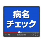 電子カルテの「病名チェック」機能(動画)