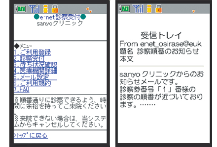 e-net診察受付のケータイ画面
