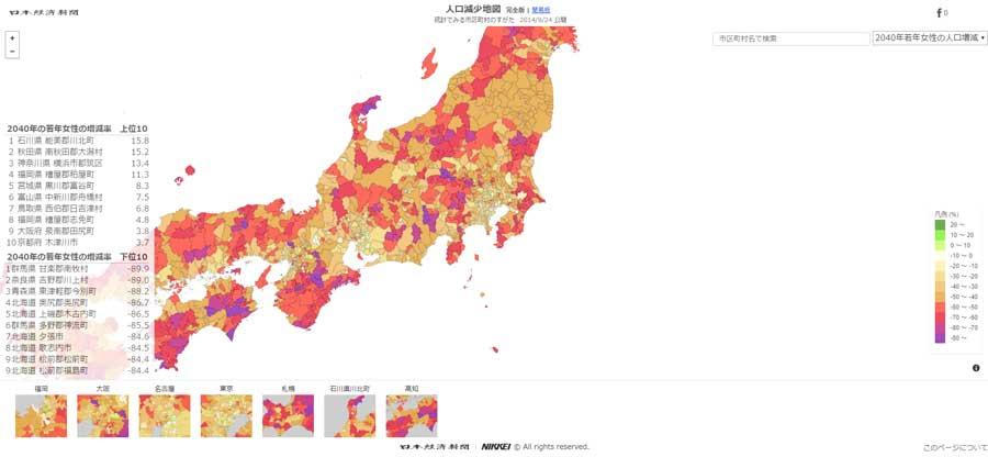 人口減少地図-日経