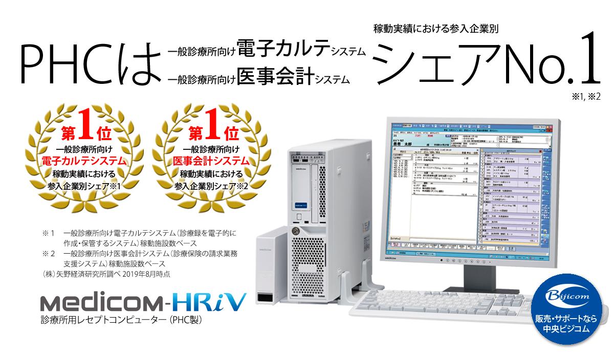全国シェア1位のPHC製レセコンMedicom-HRiV