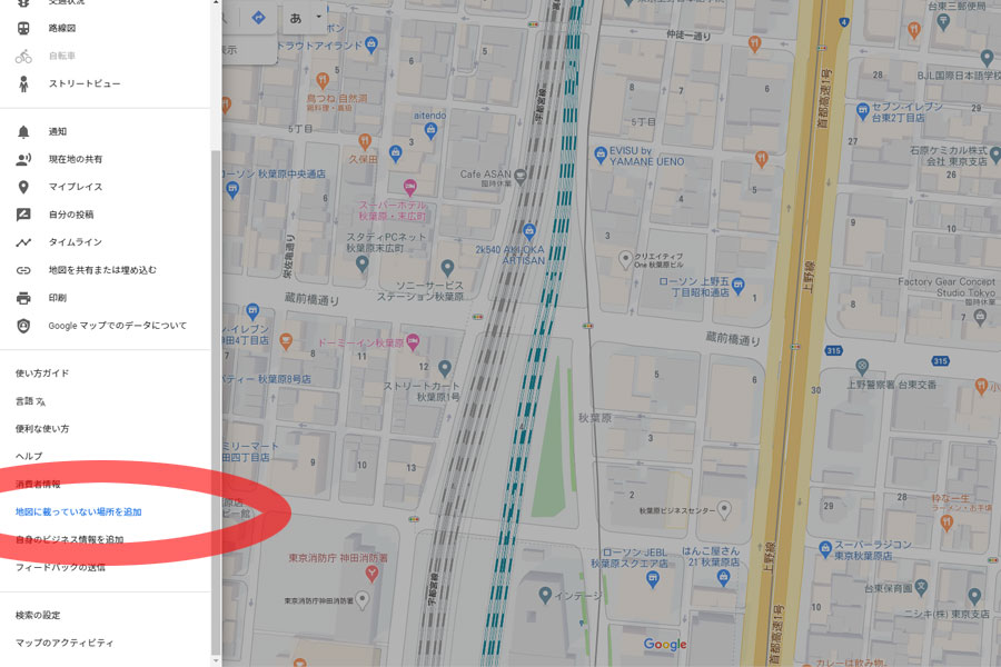 Google マップの手順3