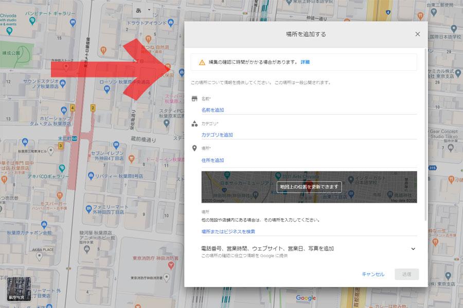 Google マップの手順4