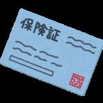 保険証認識システム