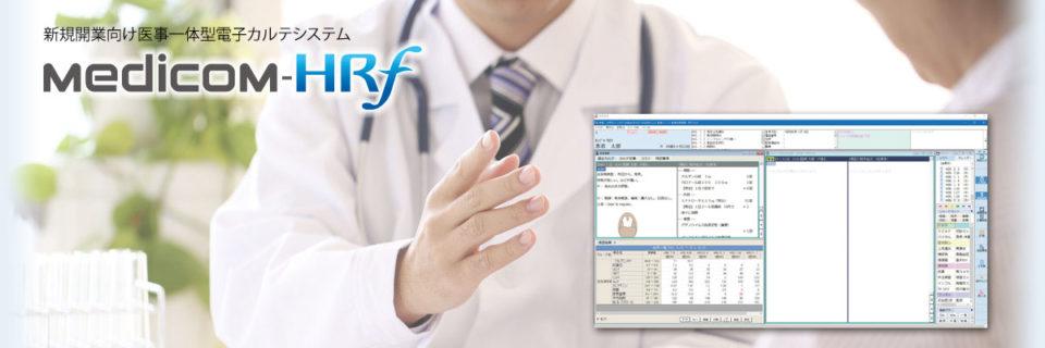 Medicom-HRf タイトル