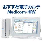 電子カルテ Medicom-HRV