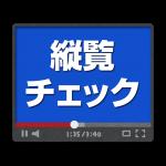 電子カルテの「縦覧チェック」機能(動画)