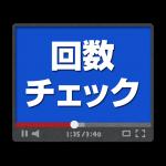 電子カルテの「回数チェック」機能(動画)