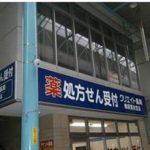 横須賀衣笠クリニック(モンテエスカリエ2F)