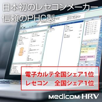 日本初のレセコンメーカー、信頼のPHC製 電子カルテ Medicom-HRV
