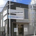 武蔵中原メディカルセンター