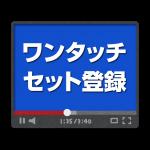 電子カルテの「ワンタッチセット登録」(動画)